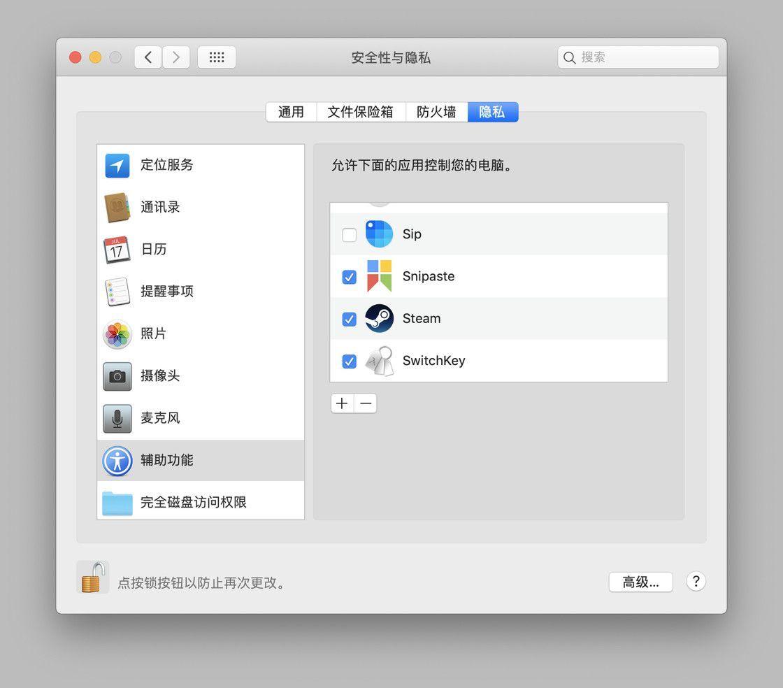 如何为不同应用窗口,自动切换不同输入法